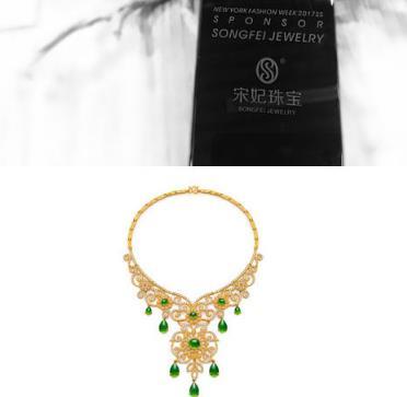 宋妃珠寶時尚