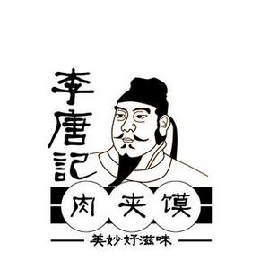 李唐记肉夹馍