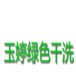 玉婷绿色干洗雷竞技最新版