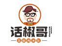 话椒哥花椒鸡米饭 品牌logo