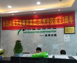 天普教育门店1