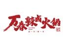 柳風堂萬春辣鹵火鍋品牌logo
