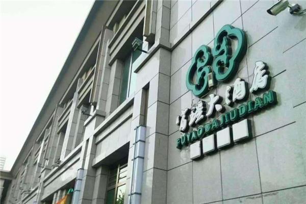 富瑤大酒店大樓