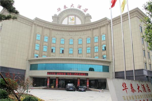 華泰大酒店大樓