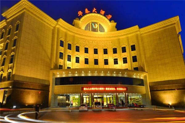 華泰大酒店優質
