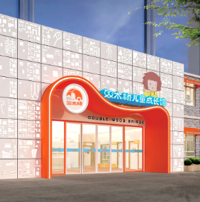 双木桥儿童成长馆门店1