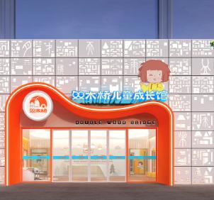 双木桥儿童成长馆门店2