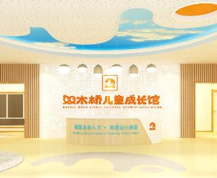 双木桥儿童成长馆门店3