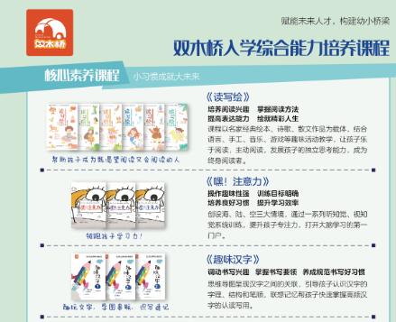 双木桥儿童成长馆产品2