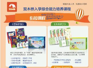 双木桥儿童成长馆产品3