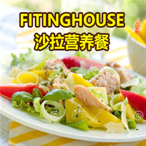 fitinghouse沙拉营养餐