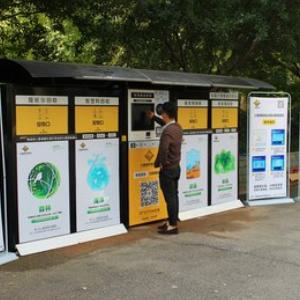 小蜜蜂户外环保智能垃圾分类回收