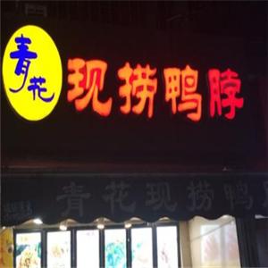 青花现捞鸭脖