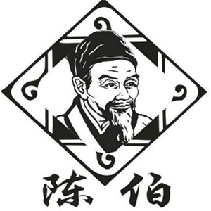 台湾陈伯烧仙草