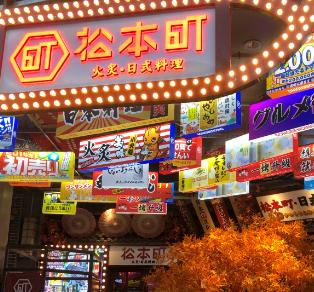 松本町日式料理门店2