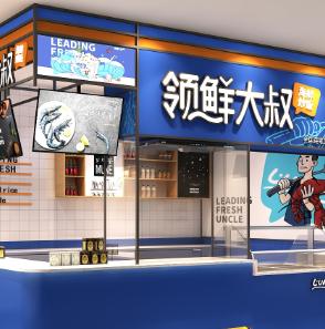 領鮮大叔海鮮炒飯門店2