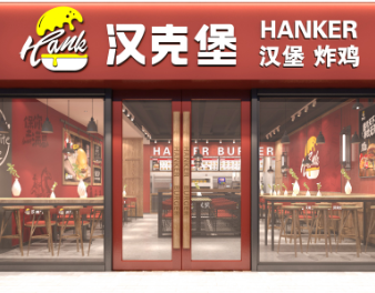 漢客堡漢堡門店3