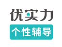 優實力個性化輔導品牌logo