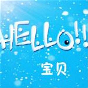 Hello宝贝婴儿游泳馆雷竞技最新版