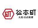松本町日式料理品牌logo