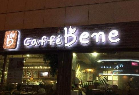 caffebene店铺