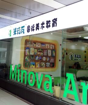 米诺瓦儿童美术门店1