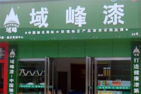 域峰漆门店图