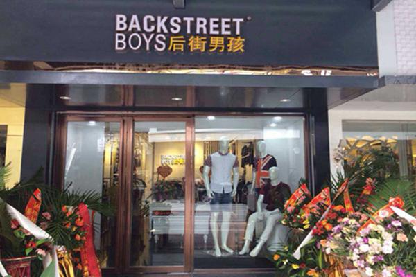后街男孩服飾加盟店
