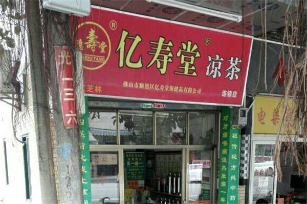 億壽堂涼茶店鋪