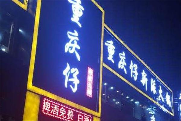 重庆仔新派火锅店铺