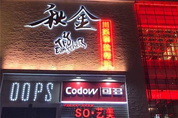 秋金小炒店铺