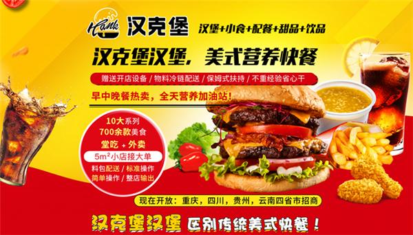 漢客堡漢堡加盟1