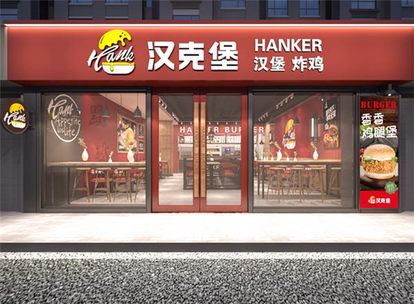 汉客堡汉堡加盟2