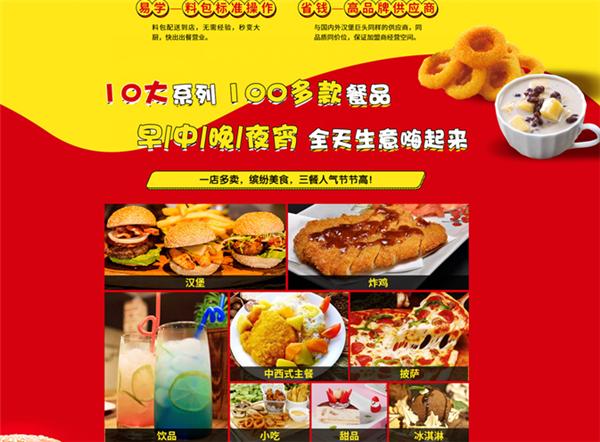漢客堡漢堡加盟4