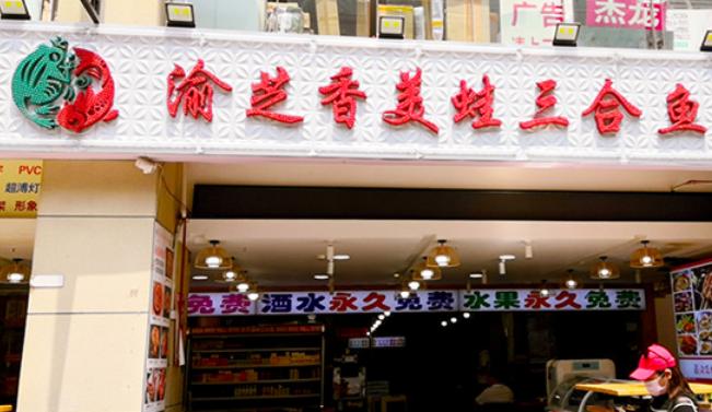 渝芝香美蛙三合鱼门店