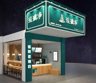 琉璃净茶饮门店1