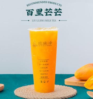 琉璃净茶饮产品1