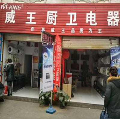 威王厨卫电器雷竞技最新版店