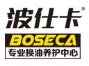 波仕卡专业换油养护中心品牌logo