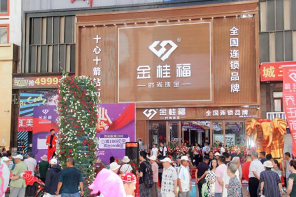 金桂福珠宝加盟店