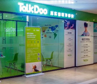 TalkDoo真实语境语言学习体验中心门店4
