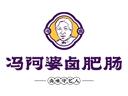馮阿婆鹵肥腸品牌logo