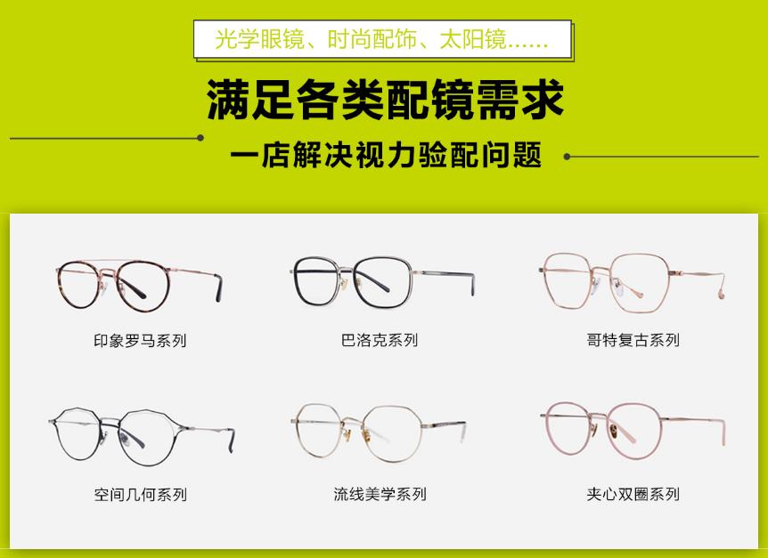 宝岛眼镜加盟