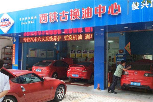 西铁古换油中心雷竞技最新版店