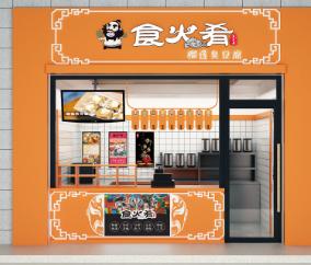 食火肴榴莲臭豆腐门店4