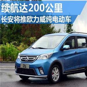 長安電動汽車續航200公里