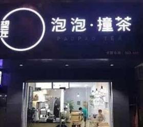 泡泡撞茶店