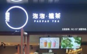 泡泡撞茶店铺