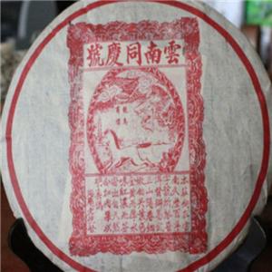 同慶號普洱茶新鮮