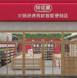 鲜领惠火锅烧烤食材智能便利店门店1